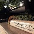 Etanol celulósico será produzido em larga escala a partir de 2020 AToyotaanuncia, por meio de seu laboratório de biotecnologia, localizado na província de Aichi, no Japão, um importante passo para […]